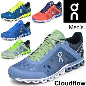 ランニングシューズ メンズ オン on クラウドフロー マラソン ジョギング 男性 スニーカー カジュアル 154032M/154329M スポーツシューズ/Rp15/CloudFlow|w-w-m