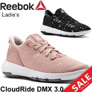 ウォーキングシューズ レディース/Reebok リーボック クラウドライド DMX 3.0/女性/CloudRide|w-w-m
