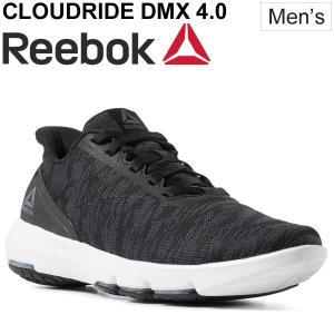 ウォーキングシューズ メンズ スニーカー Reebok リーボック クラウドライド DMX 4.0 スポーツ 男性用 2E相当 カジュアル CN6085 靴/cloudridedmx4.0|w-w-m