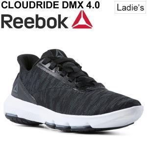 ウォーキングシューズ レディース メンズ スニーカー Reebok リーボック クラウドライド DMX 4.0 スポーツ 2E相当 DV3799 レディースモデル 靴/cloudridedmx4.0|w-w-m