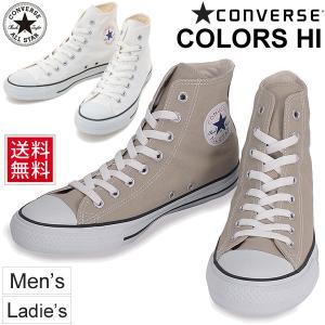 ハイカットスニーカー レディース メンズ/converse コンバース キャンバス オールスター カラーズ HI/1CJ604 1CL128 ユニセックス 靴 正規品 /ColorsHi|w-w-m