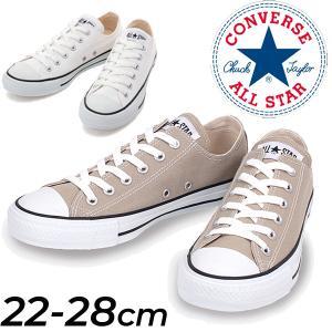 スニーカー レディース メンズ/converse コンバース キャンバス オールスター カラーズ OX/キャンバス ローカット 1CJ606 1CL129 1CJ607/ ColorsOx|w-w-m