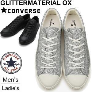 スニーカー レディース メンズ シューズ converse コンバース オールスター クップ グリッターマテリアル OX/ローカット ラメ 靴 おしゃれ/COUPE-GLTMTL-OX|w-w-m
