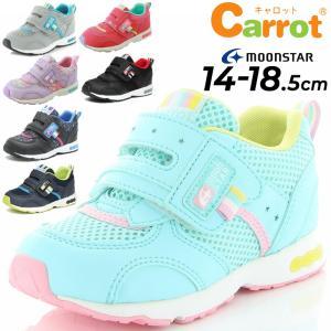 キッズシューズ ベビー スニーカー 男の子 女の子 子供靴 ムーンスター キャロット Cattot 14cm-18.5cm 幅広 ワイド設計 3E 速乾 運動靴/CR-C2146|w-w-m