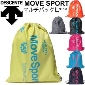 デサント マルチバッグ Lサイズ DESCENTE ナップサック スポーツバッグ 部活 旅行 DAC8717 メンズ レディース サブバッグ ランドリー シューズ バッグ/DAC-8717|w-w-m