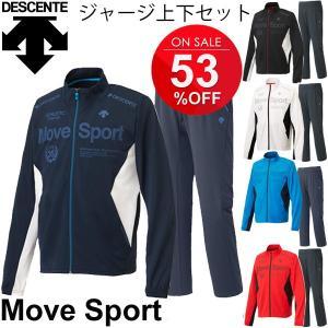 ジャージ上下セット デサント MoveSports メンズ トレーニングジャケット パンツ  トランスファー 2点セット スポーツ  男性/DESCENT DAT-1653 DAT-1653P|w-w-m