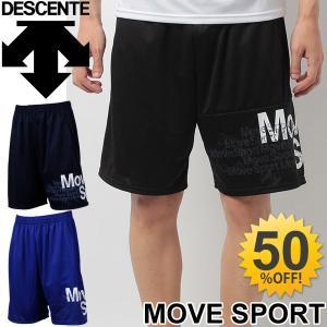 ハーフパンツ メンズ /デサント DESCENT Move Sport 男性 メッシュ ジャージ ランニング ジム 半ズボン 短パン 部活 吸汗速乾 DAT7710P /DAT-7710P|w-w-m