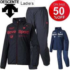 ウィンドブレーカー 上下セット/レディース デサント DESCENTEMove Sport トレーニングウェア 女性/DAT3781W-DAT3781WP|w-w-m