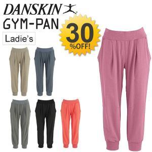 ダンスキン DANSKIN レディース GYM-PAN リブクロップ クロップドパンツ ヨガ フィットネスウェア トレーニングウェア ジム 婦人・女性用 ウィメンズ /DB46131|w-w-m