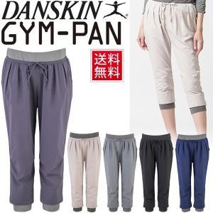 ダンスキン GYM-PAN レディース サルエルパンツ ジムパン レディース フィットネス ジム ズボン 女性/DB47134 w-w-m