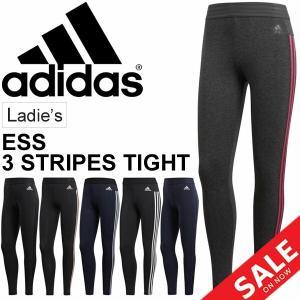 ロングタイツ レディース/アディダス adidas ESS 3ストライプ タイツ/スポーツタイツ 女性用 トレーニング ランニング マラソン/DLS25|w-w-m