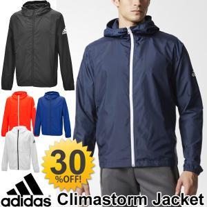 ウインドジャケット メンズ アディダス adidas D2M ウインドブレーカー ランニング トレーニング ジム 男性 パーカー スポーツウェア アウター/DML01|w-w-m