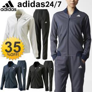 アディダス レディース ジャージ 上下セット adidas 24/7 デニム風 ジャージ ジャケット パンツ 上下組 スポーツウェア ジム フィットネス 女性/DMW37-DMW38|w-w-m