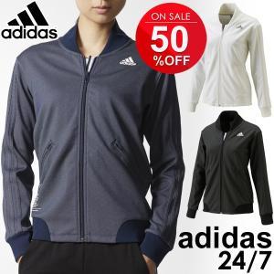 アディダス レディース adidas 24/7 デニム風 ジャージ ジャケット スポーツウェア ジム フィットネス 女性 スポーツ カジュアル ウェア/DMW37 w-w-m