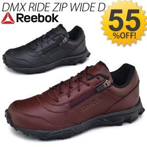 ウォーキングシューズ DMX-RideZipL レディース 靴 Reebok リーボック ライドジップ 女性 フィットネス ワイズD/M46612/M46615|w-w-m