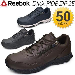 ウォーキングシューズ メンズ 靴 Reebok リーボック ライドジップ 紳士 フィットネス ワイズ 2E DMXRideZipMEN/M46611/M46613/M46618|w-w-m
