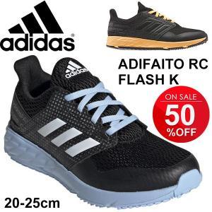ジュニアシューズ キッズ スニーカー 子供靴 adidas アディダス アディダスファイト RC FLASH K 20-25.0cm ひも靴 男の子 女の子 ランニング/ DQZ94|w-w-m