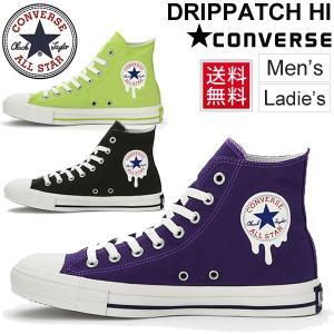 ハイカットスニーカー メンズ レディース シューズ converse コンバース オールスター ドリップパッチ HI キャンバス 靴 1SC058 1SC059 1SC060 /DRIPPATCH-HI|w-w-m