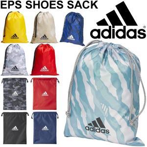 シューズサック アディダス adidas EPS シューズバッグ メンズ レディースジュニア シューズケース 靴入れ/DRM73|w-w-m