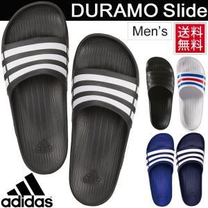 シャワーサンダル アディダス adidas メンズ スポーツサンダル デュラモ スライド  男性 フラット 室内履き ロッカーサンダル シャワサン/DuramoSlide|w-w-m