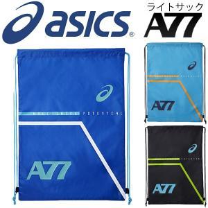 ナップザック ジムサック アシックス asics A77 スポーツバッグ シューズバッグ サブバッグ 巾着 運動 部活 試合 合宿 旅行 メンズ レディース かばん/EBA637|w-w-m