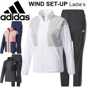 ウインドブレーカー 上下セット レディース アディダス adidas 女性用 トレーニングウェア 裏起毛 ウインドジャケット ロングパンツ/EBS91-EBS97|w-w-m