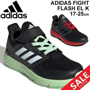 キッズシューズ ジュニア スニーカー 男の子 女の子 子ども adidas アディダス アディダスファイト FLASH EL K/子供靴 17.0-25.0cm ゴムひも/EFL57 w-w-m