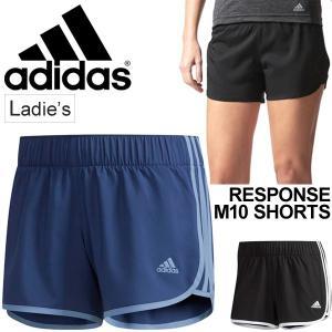 ランニングパンツ ショートパンツ レディースアディダス adidas レスポンス M10 ショーツW ジョギング マラソン トレーニング ジム フィットネス /EMG38|w-w-m