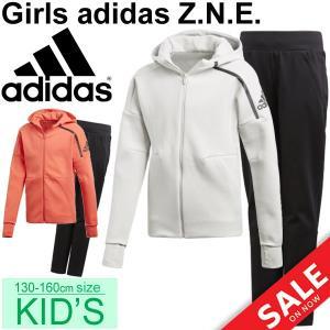 キッズ トレーニングウェア 上下セット 女の子 子ども/アディダス Girls adidas ZNE/子供服 ジュニア/EMZ95-EMZ93|w-w-m
