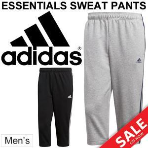 スウェットパンツ メンズ/adidas アディダス ESSENTIALS 3ストライプ 3/4パンツ/トレーニングパンツ 7分丈 スエット 男性 ジム ランニング /ENE64 w-w-m