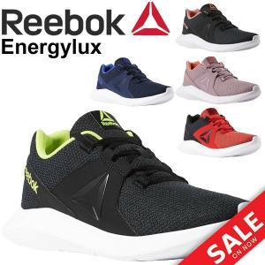 ランニングシューズ レディース メンズ Reebok リーボック ENERG LUX エナジーラックス ジョギング トレーニング ジム 2E相当 スニーカー くつ/Energylux|w-w-m