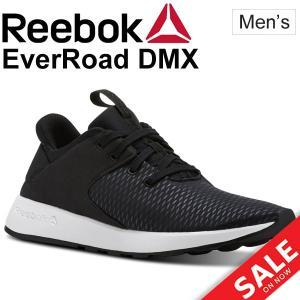 ウォーキングシューズ メンズ/リーボック Reebok メンズ エバーロード DMX/フィットネス カジュアル ローカット スニーカー 男性用 ブラック 黒 靴/EverRoadDMX|w-w-m