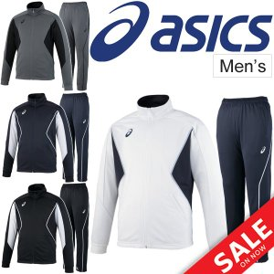 ジャージ 上下セット メンズ アシックス asics トレーニングウェア ジャケット パンツ 男性用 スポーツウェア 上下組/EZT143-EZT243|w-w-m