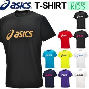 キッズ Tシャツ 半袖シャツ アシックス asics 子供服 130-160cm ジュニア 部活 練習 運動 ビッグロゴ 男の子 女の子 スポーツウェア 吸汗速乾 チーム/EZT714-|w-w-m