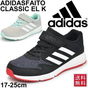 キッズシューズ ジュニア 男の子 女の子 アディダス adidas アディダスファイト CLASSIC EL K 子供靴 17-25cm スニーカー 2E/Faito Classic|w-w-m