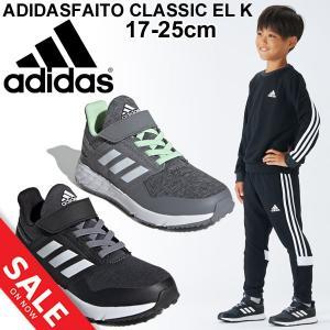 キッズシューズ ジュニア スニーカー 男の子 女の子 子ども adidas アディダス アディダスファイト CLASSIC EL K 子供靴/FaitoClassicELK- w-w-m