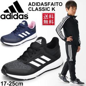 ジュニアシューズ キッズ スニーカー 男の子 女の子 adidas アディダス アディダスファイト CLASSIC K 子供靴 ひも靴 小学生 adidasFAITO くつ/faitoclassick|w-w-m