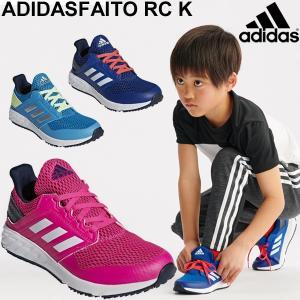 ジュニアシューズ キッズ スニーカー adidas アディダス アディダスファイト RC K 子供靴 ランニングシューズ ひも靴  運動靴 D98120 F36095 F36096/FaitoRck w-w-m