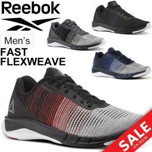 ランニングシューズ メンズ リーボック Reebok ファスト フレックスウィーブ 男性用 ジョギング トレーニング CN1600 CN1602 CN2370 CN4272 /FastFlexWeave-|w-w-m