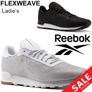 レディース スニーカー Reebok リーボック クラシック フレックスウィーブ FLEXWEAVE ローカット シューズ CN2135 CN2136 運動靴 ホワイト ブラック/FLEXWEAVE|w-w-m