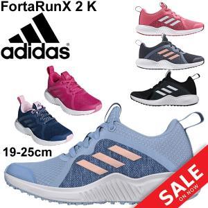 ジュニアシューズ キッズ ガールズ スニーカー 女の子 adidas アディダス FortaRunX 2 K フォルタラン 子供靴 19-25.0cm ひも靴 /FortaRunx2K w-w-m
