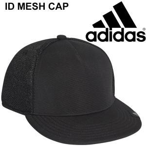 キャップ 帽子 メンズ レディース adidas アディダス IDメッシュキャップ ランニング ジョギング トレーニング 紫外線・熱中症対策 スポーツ アクセサリ/FSO15|w-w-m