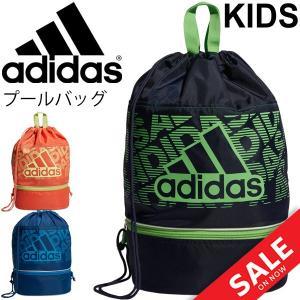 b3a7fe2cf95e6 プールバッグ スイムバッグ キッズ 男の子 女の子 アディダス adidas 7L ナップサック 2ルーム 巾着タイプ ロゴ 学校 体育  授業 FTM30