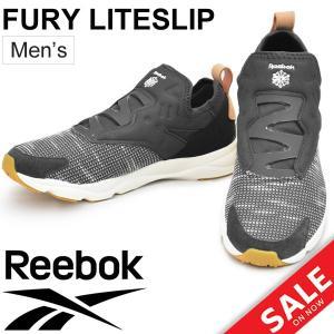 リーボック スニーカー メンズ レディース Reebok FURYLITE SLIP EMB EBK フューリーライト スリッポンタイプ 靴 BS6244 正規品/FuryliteSlip|w-w-m