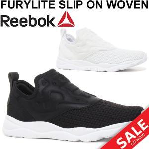スリップオンシューズ メンズ レディース/リーボック Reebok Furylite (フューリーライト)/スニーカー ローカット/CM9808 CM9809/カジュアル 靴 /FuryliteSlipon|w-w-m