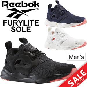 スニーカー メンズ リーボック フューリーライト Reebok CLASSIC カジュアル シューズ ゴム紐 FURYLITESOLE 男性 靴 BD4626 BD4628 BD4624 黒 白 ネイビー|w-w-m