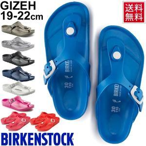 ビルケンシュトック キッズ GIZEH EVA KIDS ギゼ トングサンダル 子供靴 正規品 ジュニア ビルケン ナロー 幅狭 BIRKENSTOCK レッド ブラック ネイビー ホワイト|w-w-m