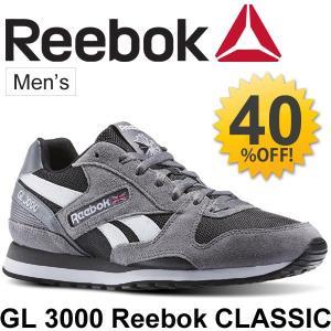 スニーカー メンズ リーボック GL 3000 Reebok CLASSIC ローカット レトロランニング スエード 天然皮革 男性用 スポーツカジュアル AR1100 正規品 /GL3000|w-w-m