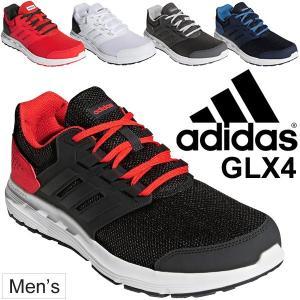 ランニングシューズ メンズ アディダス adidas GLX 4 M/男性 galaxy 4 ジョギング マラソン トレーニング CP8827 CP8823 CP8828 CP8824 CP8825 靴 3E/GLX4M