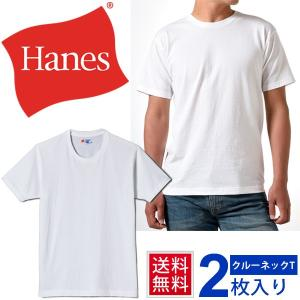 Tシャツ 半袖 メンズ パックT 2枚組 ヘインズ Hanes クルーネック 丸首ジャパンフィット ブルーパック Japan Fit 男性用 下着 インナーシャツ/H5210【返品不可】 w-w-m